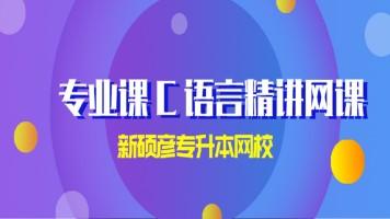 天津专升本-新硕彦教育-C语言(录播课)