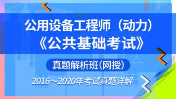 注册公用设备工程师动力《公共基础考试》历年真题班[2016~2020]