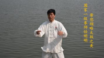 任明明太极拳(老架二路)