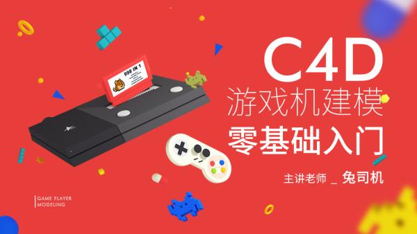 C4D零基础入门:游戏素材场景建模-电商美工平面设计基础教程