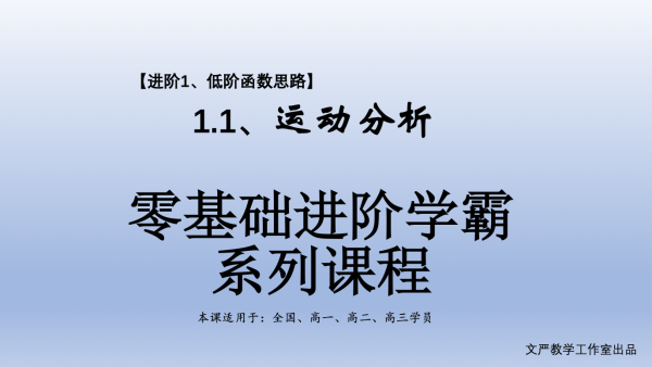 """【运动分析】史上最全7类运动 + v与""""大哥的""""关系"""