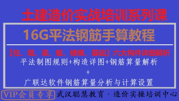土建造价实操培训-模块五:16G平法钢筋算量教程【VIP】