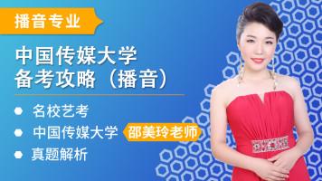 中国传媒大学艺考攻略(播音)