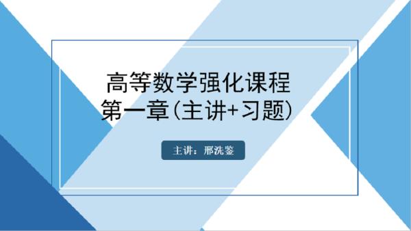 专升本高等数学强化课程第一章(主讲+习题)