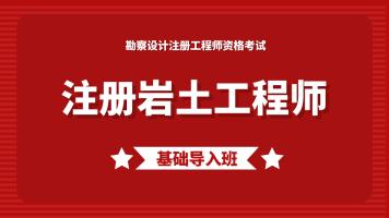 【华南启铭】2021年注册岩土工程师专业考试基础导入班