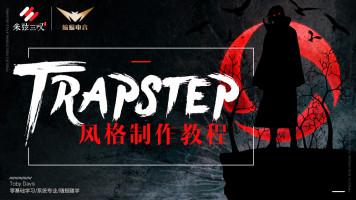 Trapstep风格制作教程【蝙蝠电音课堂】