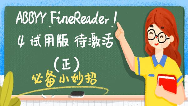 ABBYY_FineReader_14 试用版购买先咨询