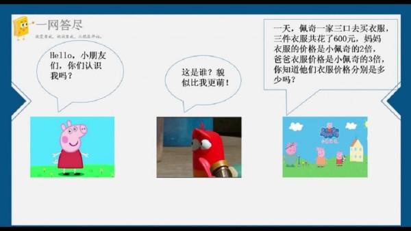 小学数学网课,6节课彻底掌握和差倍问题,动画演示,形象易懂