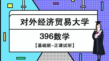 2021对外经济贸易大学396经济类联考数学基础班试听课程