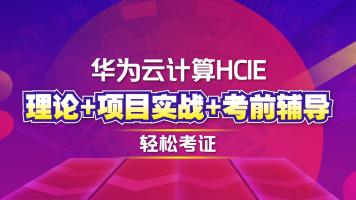 【誉天】华为认证云计算HCIE高级工程师