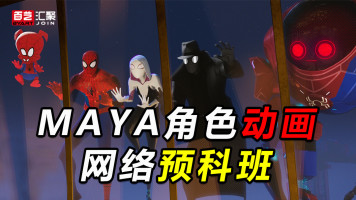 Maya角色动画网络预科班—百艺汇聚