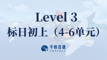 level3(标日初上4-6单元)|千秋日语