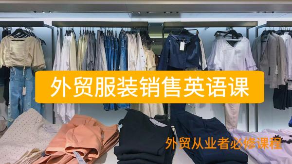 外贸服装销售英语课