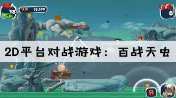 2D平台对战游戏: 百战天虫