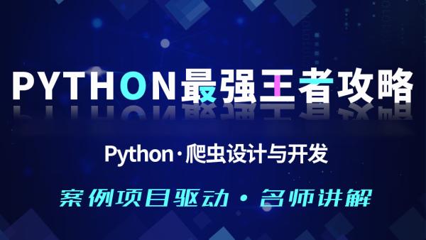 Python爬虫设计与开发