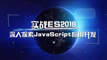 爱前端实战ES2018,深度探索javascrip应用开发