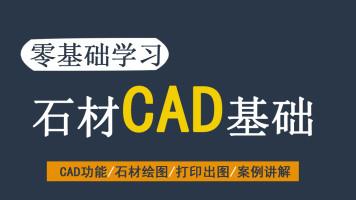石材CAD基础课程