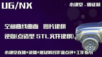 UG/NX曲线曲面 图片建模 逆向点造型 逆向STL文件建模