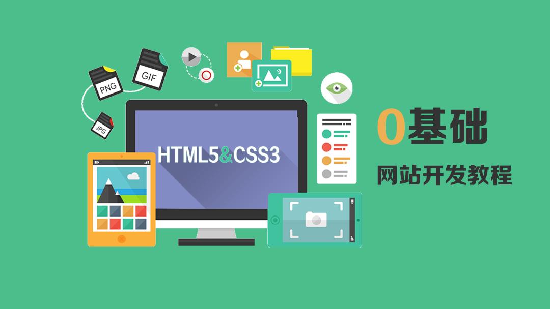 HTML5 CSS3 网站制作教程-0基础入门web前端