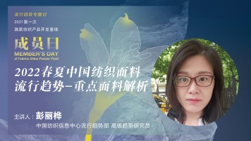 2022春夏中国纺织面料流行趋势—重点面料解析