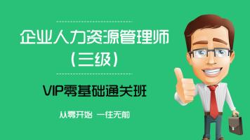 2019年企业人力资源管理师(三级)VIP零基础通关班