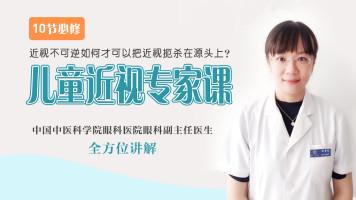 【阿古早教】中国中医科专家全方位解读视力盲点