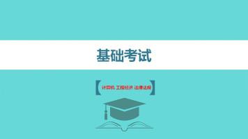 2020-2021年注册电气工程师--基础考试——计算机法律工程经济