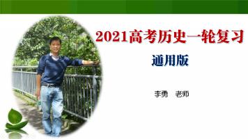 2021高考历史一轮复习
