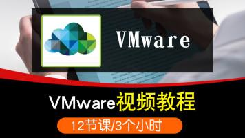 VMware视频教程 VMware虚拟机教学链接克隆入门到精通在线课程