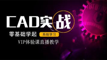 CAD教程零基础入门培训,CAD施工图培训