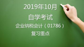 2019年10月自学考试企业纳税会计(01786)自考复习重点