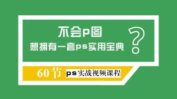 【工作必备ps宝典】60节实用工作技巧(随时用随时查)