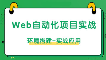【松勤】软件测试之Web自动化项目实战(环境搭建)
