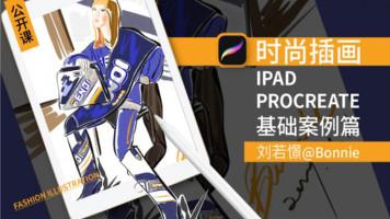 时尚插画iPad procreate-基础案例篇
