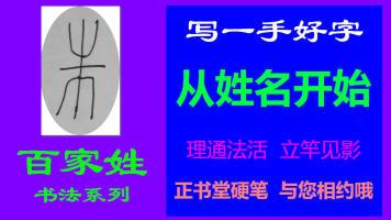 朱-百家姓书法系列之正书堂书法之硬笔书法、写字视频教程