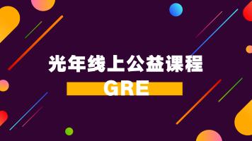 光年线上公益课程—GRE