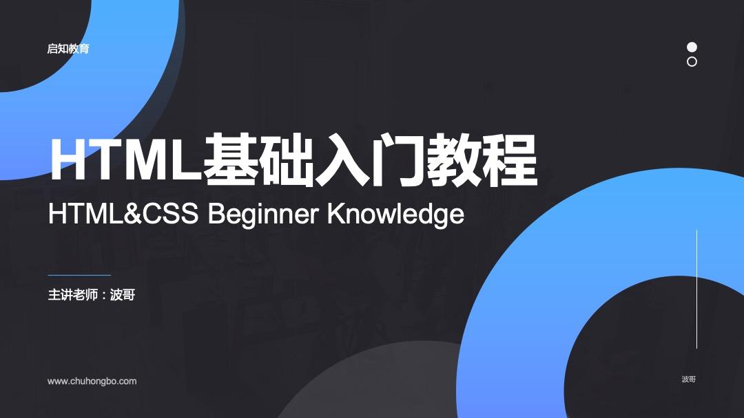HTML基础入门教程