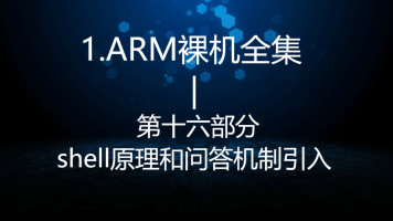 shell原理和问答机制引入—1.ARM裸机全集第十六部分