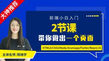 2节课带你做出一个前端页面HTML5/CSS3/NodeJS/Flutter/React/JS