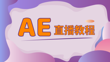 AE直播教程-实战教学