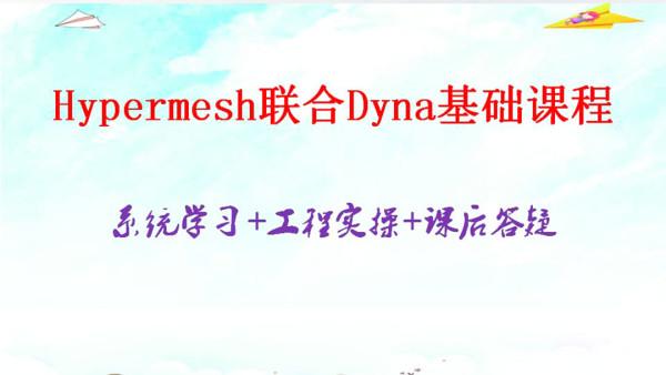 Hypermesh_Dyna基础课程