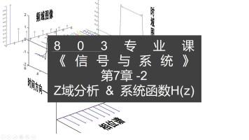 信号与系统第7章-第2节|哈工大803通信考研