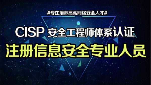 掌控安全cisp国家级认证考证/kali/黑客/信息安全/网络安全/渗透