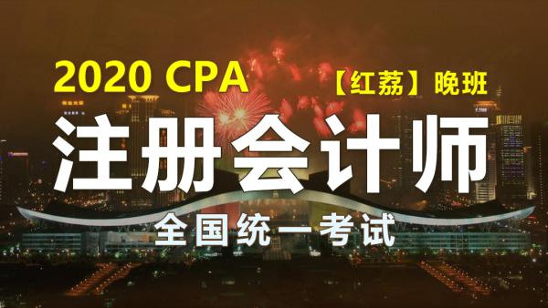 2020 注册会计师(CPA)全国统一考试【红荔-晚班】