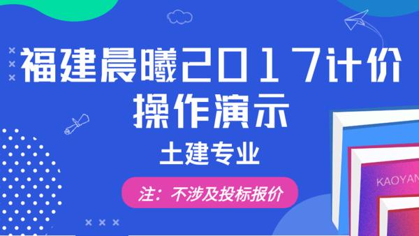 【不涉及投标报价】福建晨曦计价2017软件项目操作演示土建演示