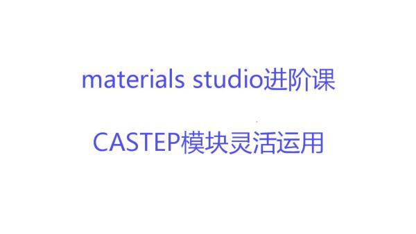 materials studio进阶课 CASTEP模块灵活运用