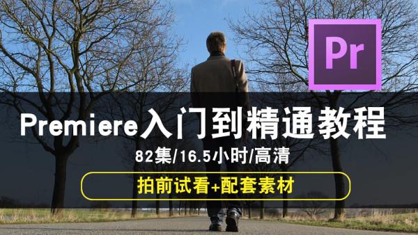 PR视频教程 CC 2017版 中文premiere视频编制入门到精通