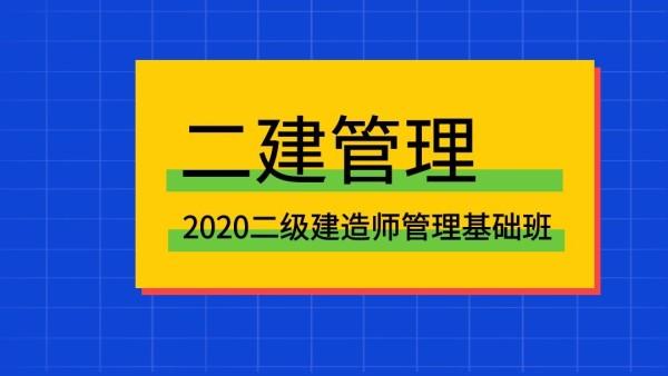 2020二级建造师《建筑管理》基础精讲全