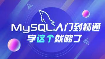 MySQL数据库增删改查,这个课程就够了【柠檬班】