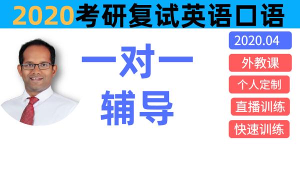V2-20备战考研复试英语口语面试一对一外教辅导班快速练基础
